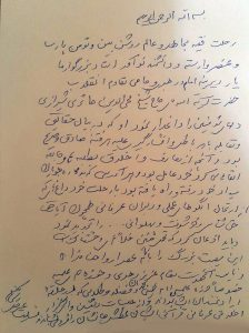 AyatollahSadighi