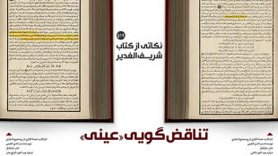 TasvirShakhes-AxMatn-ThaqalainSite-596