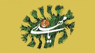 TasvirShakhes-FaslNameEntezarMoud-1391-07-Thaqalain_IR