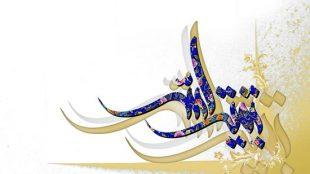 TasvirShakhes-FaslNameEntezarMoud-1392-09-Thaqalain_IR