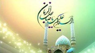 TasvirShakhes-FaslNameEntezarMoud-1392-10-Thaqalain_IR