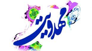TasvirShakhes-FaslNameEntezarMoud-1392-11-Thaqalain_IR