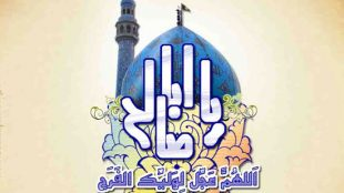 TasvirShakhes-FaslNameEntezarMoud-1392-12-Thaqalain_IR