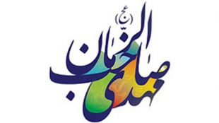 TasvirShakhes-FaslNameEntezarMoud-1392-15-Thaqalain_IR