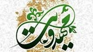TasvirShakhes-FaslNameEntezarMoud-1392-18-Thaqalain_IR