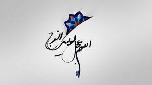TasvirShakhes-FaslNameEntezarMoud-1392-20-Thaqalain_IR