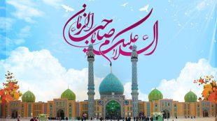 TasvirShakhes-FaslNameEntezarMoud-1392-21-Thaqalain_IR