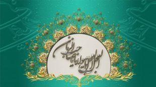 TasvirShakhes-FaslNameEntezarMoud-1392-23-Thaqalain_IR