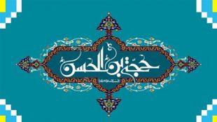 TasvirShakhes-FaslNameEntezarMoud-1392-27-Thaqalain_IR