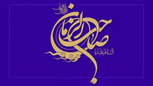 TasvirShakhes-FaslNameEntezarMoud-1392-30-Thaqalain_IR
