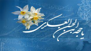 TasvirShakhes-FaslNameEntezarMoud-1392-31-Thaqalain_IR