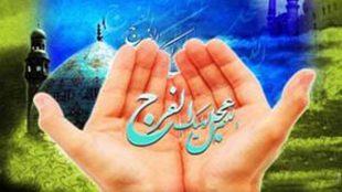 TasvirShakhes-FaslNameEntezarMoud-1393-49-Thaqalain_IR