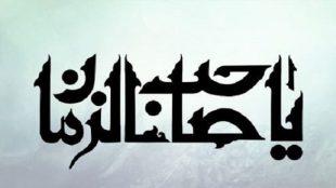 TasvirShakhes-FaslNameEntezarMoud-1393-51-Thaqalain_IR