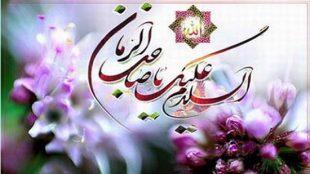 TasvirShakhes-FaslNameEntezarMoud-1395-63-Thaqalain_IR
