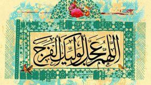 TasvirShakhes-FaslNameEntezarMoud-1395-64-Thaqalain_IR