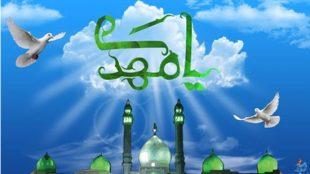 TasvirShakhes-FaslNameEntezarMoud-1395-65-Thaqalain_IR