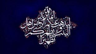 TasvirShakhes-Kashani-13960701-05-ellate-adame-na-omidi-dar-Ahlebeyt-(AS)-Thaqalain_IR