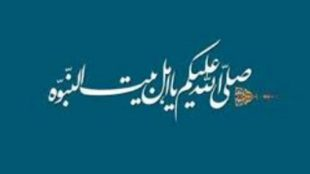 TasvirShakhes-Kashani-13960703-01-shakhesehaye-ahle-beyt-(AS)-dar-sharayete-ghorbat-Thaqalain_IR