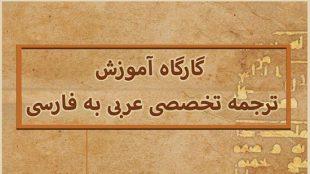 TasvirShakhes-MokalemeArabi-OstadDarabi-(2)-Thaqalain_IR