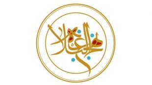 TasvirShakhes-PorseshVaPasokh-AhleBeyt-485-Thaqalain_IR