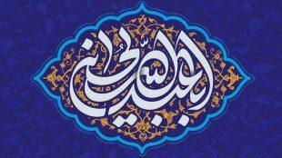 TasvirShakhes-PorseshVaPasokh-AhleBeyt-508-Thaqalain_IR