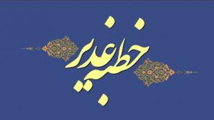 TasvirShakhes-PorseshVaPasokh-AhleBeyt-627-Thaqalain_IR