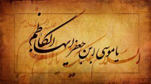 TasvirShakhes-PorseshVaPasokh-AhleBeyt-631-Thaqalain_IR