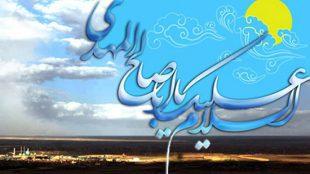 TasvirShakhes-PorseshVaPasokh-AhleBeyt-640-Thaqalain_IR