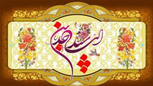 TasvirShakhes-PorseshVaPasokh-AhleBeyt-674-Thaqalain_IR