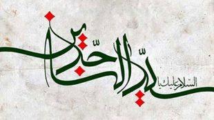 TasvirShakhes-Sadighi-13960724-452-hale-monajate-emam-Sajjad-(AS)-Thaqalain_IR