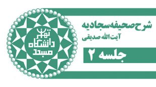 TasvirShakhes-Sadighi-13960809-SahifeSajjadiye-02-TehranUni-Thaqalain_IR