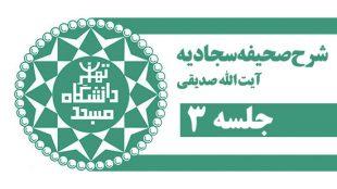 TasvirShakhes-Sadighi-13960816-SahifeSajjadiye-03-TehranUni-Thaqalain_IR