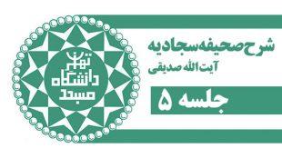 TasvirShakhes-Sadighi-13960830-SahifeSajjadiye-05-TehranUni-Thaqalain_IR