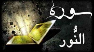 TasvirShakhes-TasvirShakhes-PorseshVaPasokh-Quran-1230-Thaqalain-IR