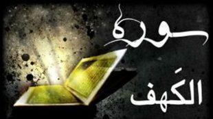 TasvirShakhes-TasvirShakhes-PorseshVaPasokh-Quran-1232-Thaqalain-IR