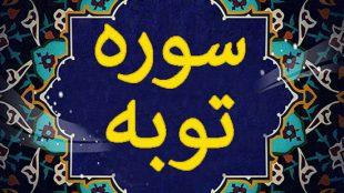 TasvirShakhes-TasvirShakhes-PorseshVaPasokh-Quran-1262-Thaqalain-IR