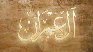 TasvirShakhes-TasvirShakhes-PorseshVaPasokh-Quran-1267-Thaqalain-IR