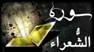TasvirShakhes-TasvirShakhes-PorseshVaPasokh-Quran-12968-Thaqalain-IR
