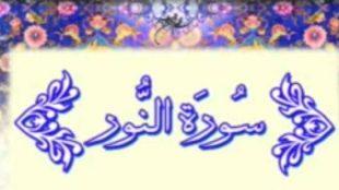 TasvirShakhes-TasvirShakhes-PorseshVaPasokh-Quran-13035-Thaqalain-IR