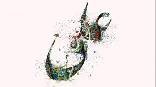 TasvirShakhes-TasvirShakhes-PorseshVaPasokh-Quran-13039-Thaqalain-IR