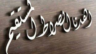 TasvirShakhes-TasvirShakhes-PorseshVaPasokh-Quran-13062-Thaqalain-IR
