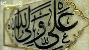 TasvirShakhes-ehtejajate amir almomenin beh hadithe ghadir-139601006