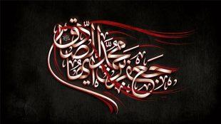 TasvirShakhes-Kashani-13960705-04-takide-Emam-Sadegh-(AS)-bar-ehsase-masouliyat-dar-hedayate-jamee-Thaqalain_IR