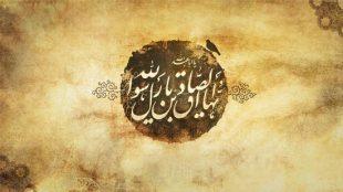 TasvirShakhes-Kashani-13960709-03-emam-Sadegh-(AS)-ehyagare-maktabe-tashayo-Thaqalain_IR