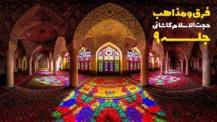 TasvirShakhes-Kashani-13961003-FeraghVaMazaheb-Thaqalain_IR