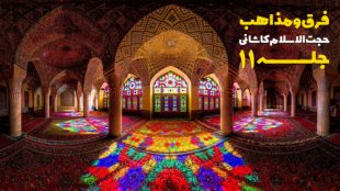 TasvirShakhes-Kashani-13961013-11-FeraghVaMazaheb-Thaqalain_IR