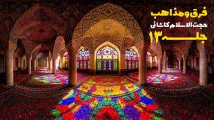 TasvirShakhes-Kashani-13961013-13-FeraghVaMazaheb-Thaqalain_IR