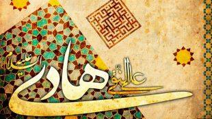 TasvirShakhes-PorseshVaPasokh-AhleBeyt-692-Thaqalain_IR