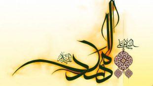 TasvirShakhes-PorseshVaPasokh-AhleBeyt-713-Thaqalain_IR