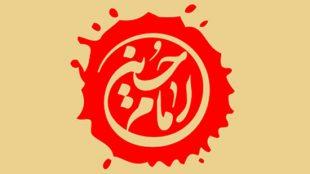 TasvirShakhes-PorseshVaPasokh-AhleBeyt-741-Thaqalain_IR